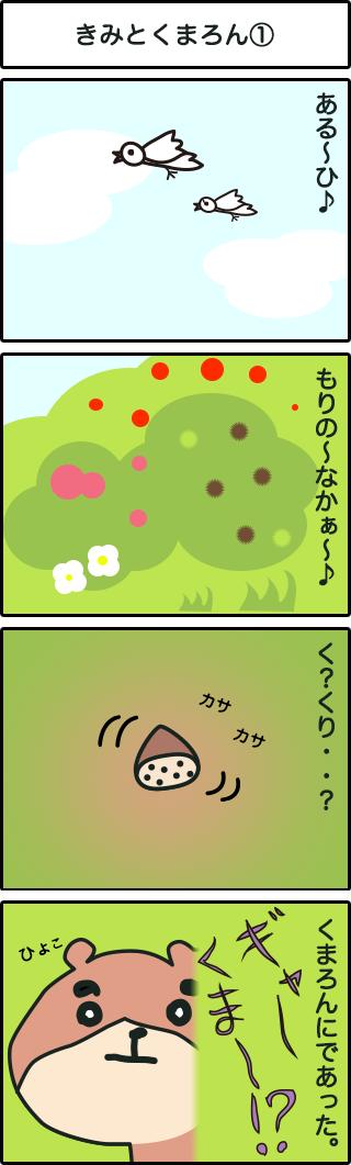 4コマvol1