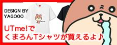 utme!くまろんTシャツ