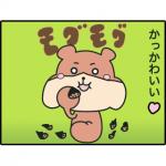 4コマ vol.3 「きみとくまろん③」